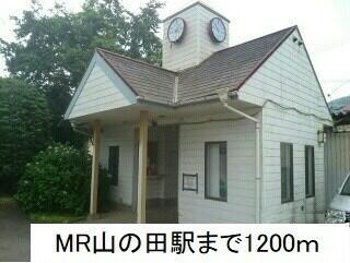 MR山の田駅