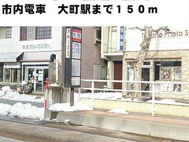 市内電車 電停 大町駅まで150m