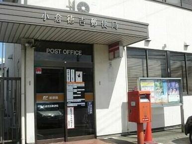 小倉徳吉郵便局