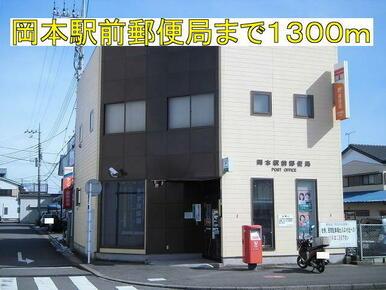岡本駅前郵便局