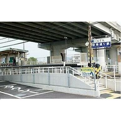 琴電空港通り駅さん