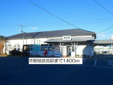 常磐線鹿島駅