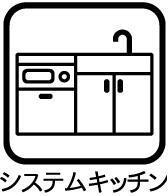 お料理好きに嬉しいシステムキッチン!