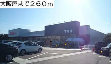 大阪屋まで260m