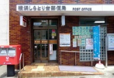 横浜しらとり台郵便局
