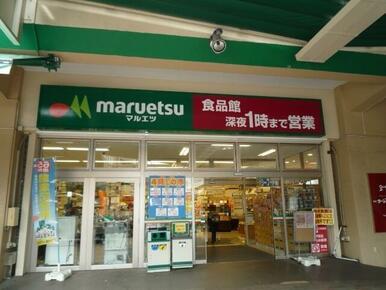 マルエツ井土ヶ谷店
