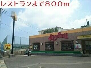 ファミリーレストラン