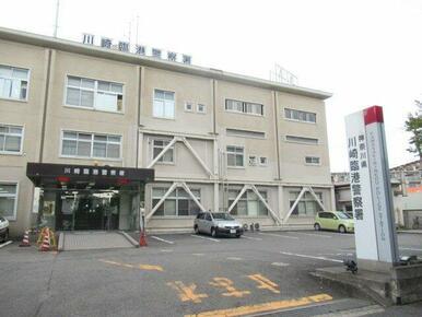 川崎臨港警察署