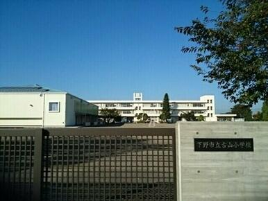下野市立古山小学校