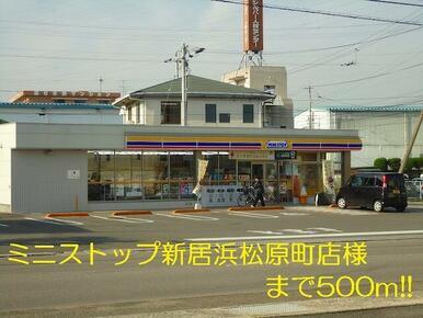 ミニストップ新居浜松原町店様