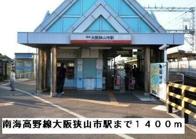 南海高野線大阪狭山市駅