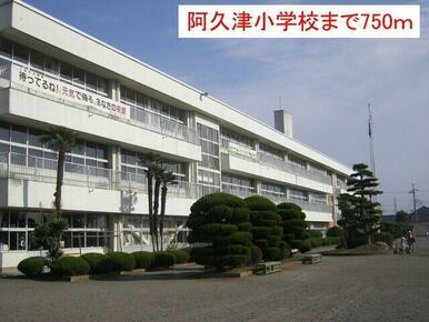 阿久津小学校