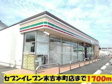 セブンイレブン末吉本町店