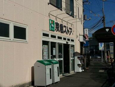 京急ストア船越店