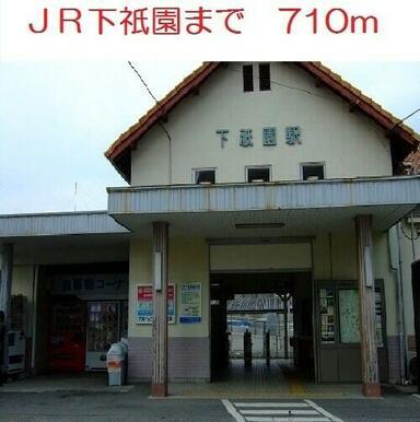 JR 下祇園駅