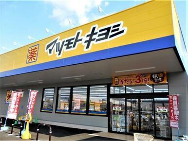 ドラッグストア マツモトキヨシ 中野南台店