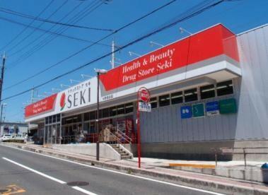 ドラッグストアセキ与野鈴谷店