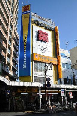 マツモトキヨシ 船橋駅前通り店