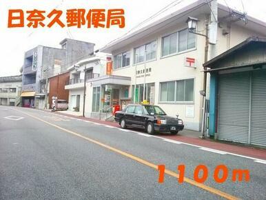 日奈久郵便局
