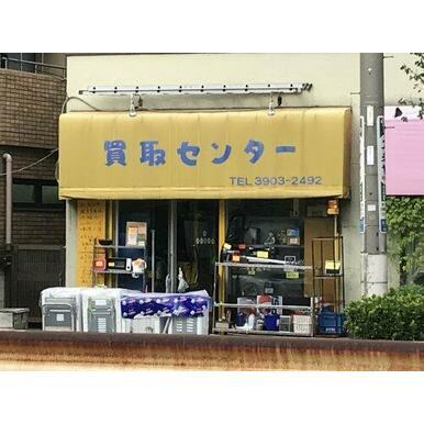 買取センター 三浦商会