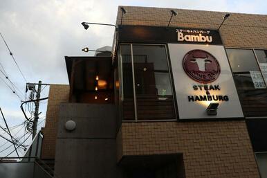 ステーキ&ワイン Bambu二子新地店