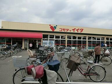 コモディイイダ 鹿浜店
