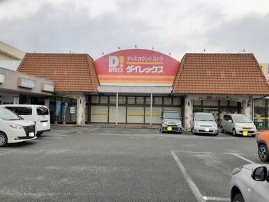 ダイレックス山鹿店