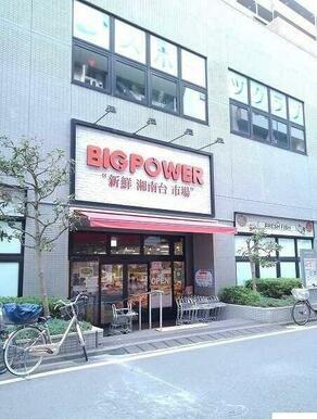 BIG POWER新鮮湘南台市