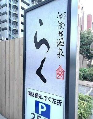 湘南台温泉らく