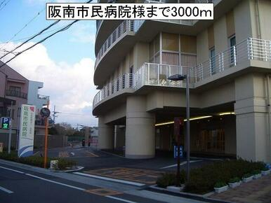 阪南市民病院様