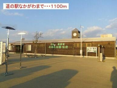 道の駅なかがわ(産直市場)