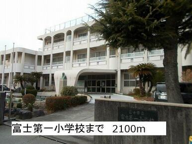 富士第一小学校まで2100m