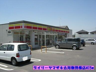 デイリーヤマザキ古河駒羽根店