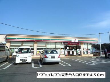 セブンイレブン東光台入口店