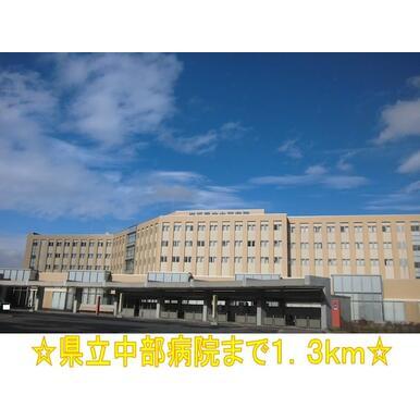 県立中部病院