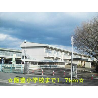 飯豊小学校