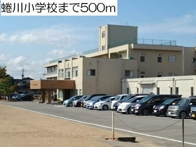 蜷川小学校まで500m