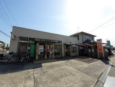 岡山福富郵便局
