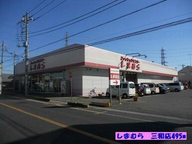 しまむら 三和店