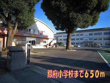 隈府小学校