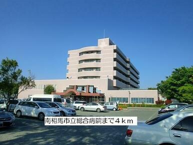 南相馬市立総合病院