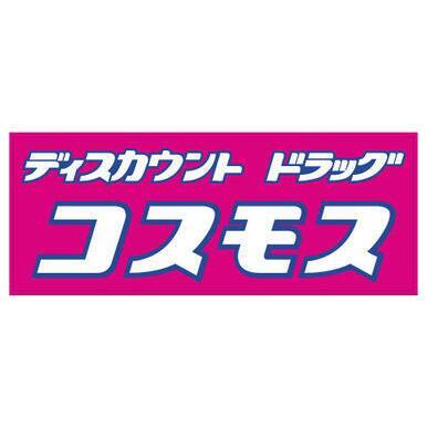 コスモス東光寺店