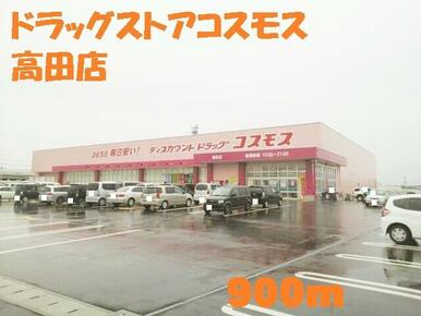ドラッグストアコスモス高田店