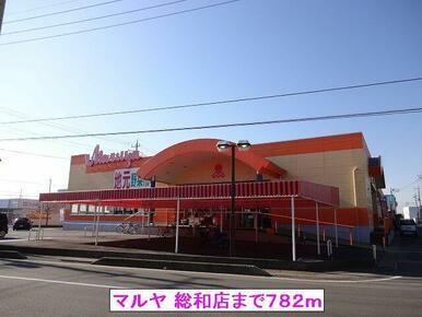 (株)マルヤ 総和店