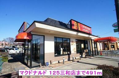 マクドナルド 125三和店