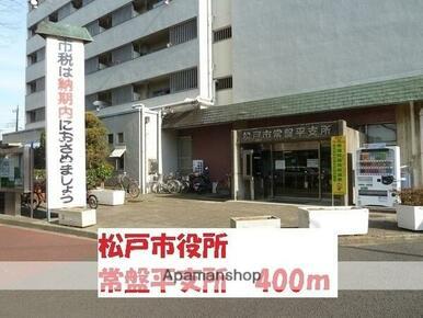松戸市役所 常盤平支所