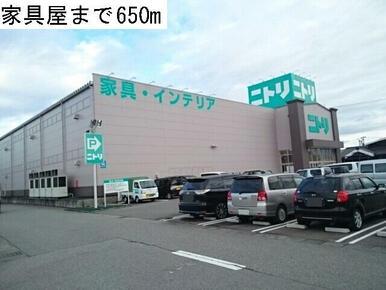ニトリ富山店まで650m