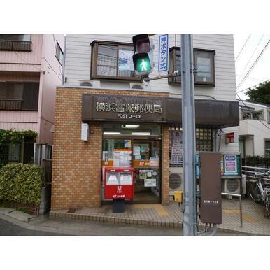 横浜富塚郵便局