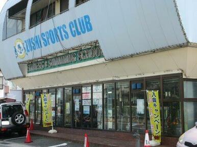 逗子スポーツクラブ