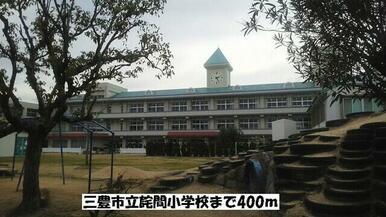 三豊市立詫間小学校
